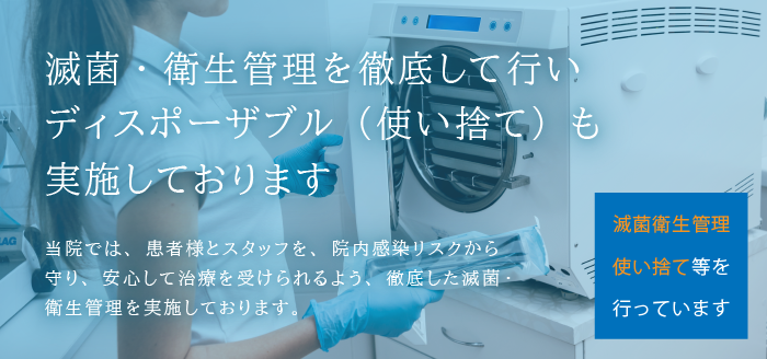滅菌衛生管理